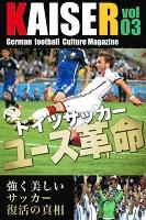 ドイツサッカーマガジンKAISER(カイザー)vol.3