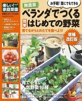 無農薬 ベランダでつくる簡単はじめての野菜増補改訂版
