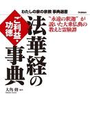 法華経のご利益・功徳事典