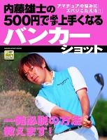 【期間限定価格】内藤雄士の500円で必ず上手くなるバンカーショット