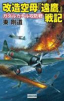 改造空母『遠鷹』戦記 ガダルカナル攻防戦