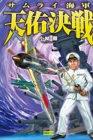 サムライ海軍 天佑決戦