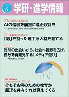 学研・進学情報2017年6月号