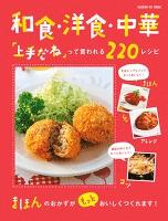 和食・洋食・中華「上手だね」って言われる220レシピ