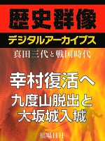 <真田三代と戦国時代>幸村復活へ 九度山脱出と大坂城入城