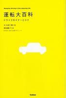 【期間限定価格】運転大百科