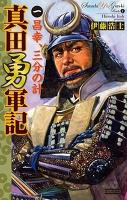 真田勇軍記 1