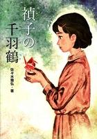 禎子の千羽鶴