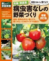 【期間限定価格】有機・無農薬 病虫害なしの野菜づくり増補改訂版