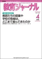 教育ジャーナル2013年4月号Lite版(第1特集)