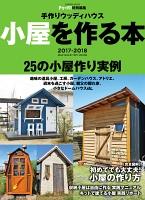 手作りウッディハウス 小屋を作る本 2017-2018