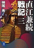 直江兼続戦記3