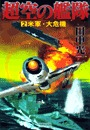 超空の艦隊 (2) 米軍・大危機