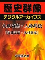 大坂の陣・人物列伝「後藤基次・木村重成」