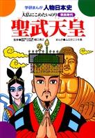 学研まんが人物日本史12 聖武天皇