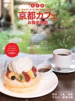 改訂版 京都カフェお散歩地図