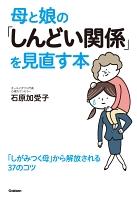 【期間限定価格】母と娘の「しんどい関係」を見直す本