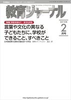 教育ジャーナル2015年2月号Lite版(第1特集)