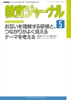 教育ジャーナル2015年5月号Lite版(第1特集)