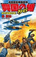 興国の楯1945 装甲列車撤収作戦!