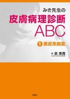 みき先生の皮膚病理診断ABC (1)表皮系病変