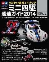 タミヤ公式ガイドブック ミニ四駆 超速ガイド2014