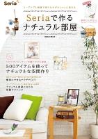 【期間限定価格】Seriaで作るナチュラル部屋