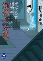 夜桜乙女捕物帳箱根の女狐