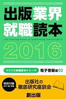 出版業界就職読本 2016