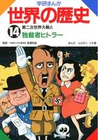 学研まんが世界の歴史14 第二次世界大戦と独裁者ヒトラー