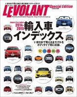 【期間限定価格】輸入車インデックス2014-2015