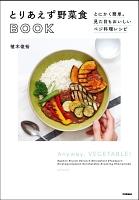 とりあえず野菜食BOOK