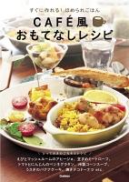 【期間限定価格】CAFE風おもてなしレシピ