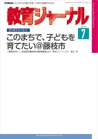 教育ジャーナル2015年7月号Lite版(第1特集)