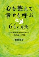 【期間限定価格】心を整えて幸せを呼ぶ64の方法