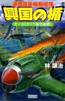 興国の楯 オーストラリア海空血戦!