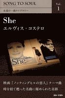 She/エルヴィス・コステロ[電子書籍版]