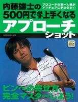 内藤雄士の500円で必ず上手くなるアプローチショット