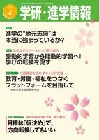 学研・進学情報2015年4月号