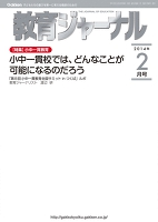 教育ジャーナル2014年2月号Lite版(第1特集)