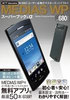 【期間限定価格】MEDIAS WPスーパーブック+α