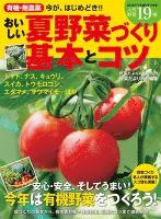 有機・無農薬 おいしい夏野菜づくり基本とコツ