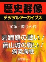 <文禄・慶長の役>碧蹄館の戦い/蔚山城の戦い/露梁海戦