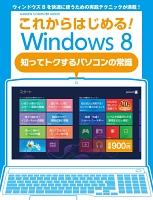 【期間限定価格】これからはじめる! Windows8