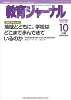 教育ジャーナル2014年10月号Lite版(第1特集)