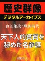 <直江兼続と戦国時代>天下人的資質を秘めた名参謀