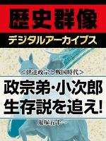 <伊達政宗と戦国時代>政宗弟・小次郎生存説を追え!
