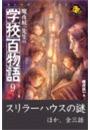 魔夜妖一先生の学校百物語9
