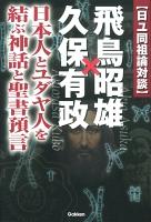 日ユ同祖論対談 飛鳥昭雄×久保有政
