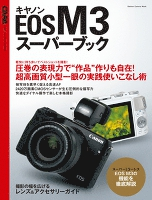キヤノンEOS M3スーパーブック